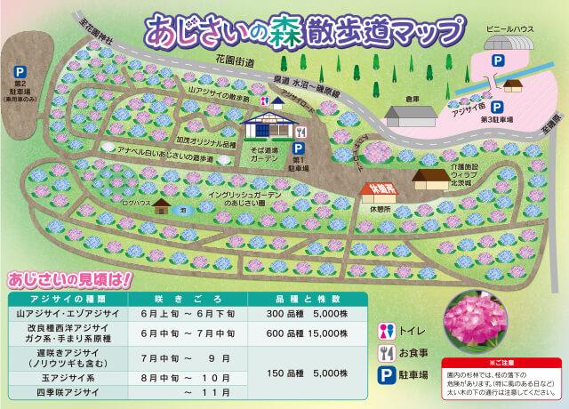北茨城あじさいの森 品種 園内マップ