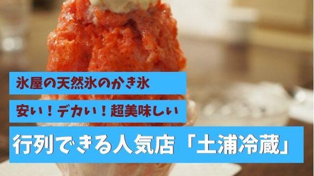 土浦冷蔵 かき氷