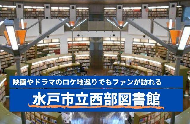 水戸市立西部図書館 西部図書館 水戸 ロケ地