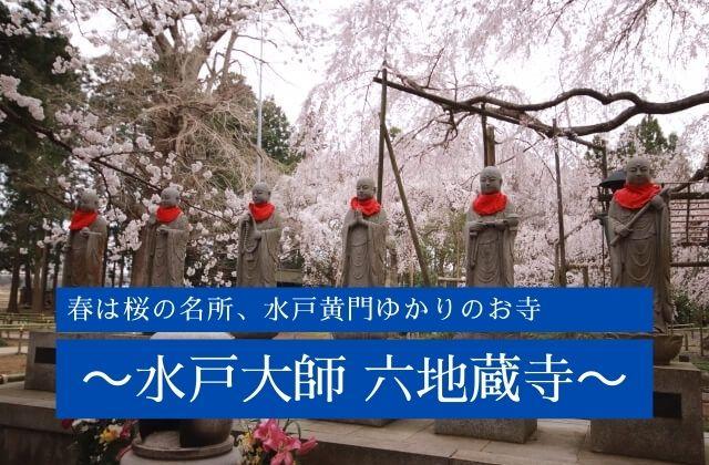 六地蔵寺 水戸 桜 御朱印