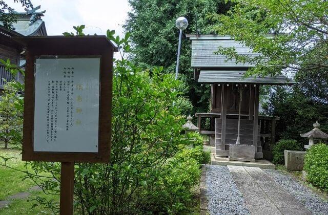 関東三雷神 別雷皇太神 境内社 淡島神社 水戸市