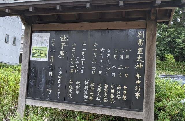 関東三雷神 別雷皇太神 年中行事 水戸市