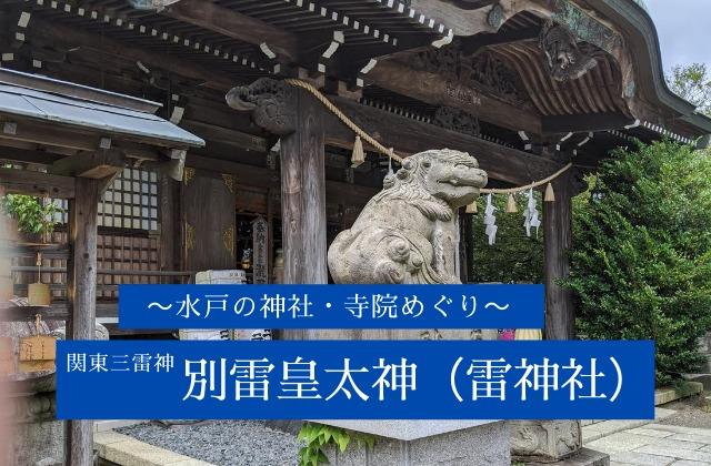 水戸の神社めぐり~別雷皇太神(雷神社)~愛犬に導かれたご縁で参拝 ...