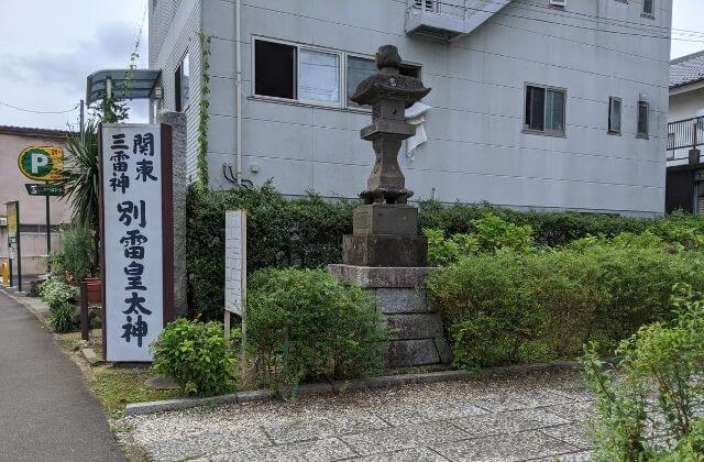 関東三雷神 別雷皇太神 水戸市