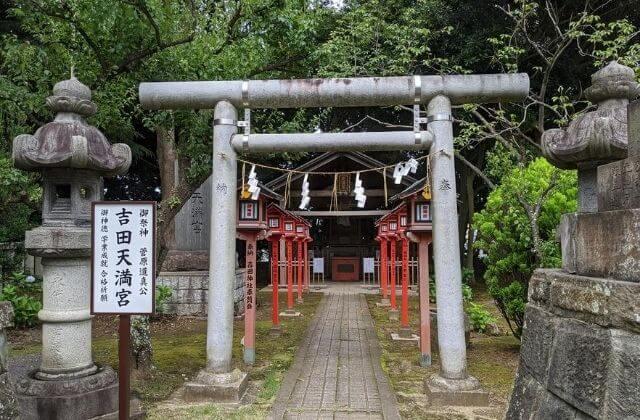 吉田神社の境内社 吉田天満宮 菅原道真公 茨城県水戸市