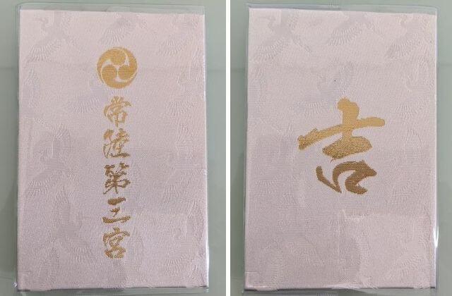 吉田神社の御朱印帳 飛び出す桜