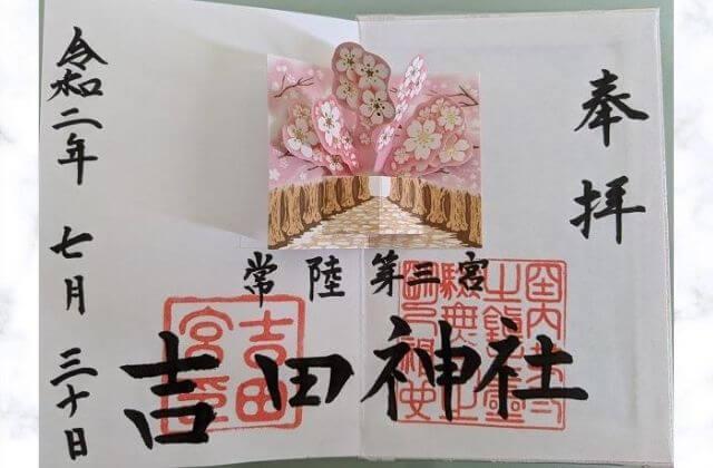 吉田神社 御朱印 見開き 水戸市