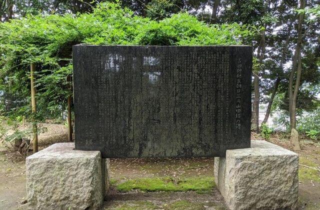 茨城県水戸市 吉田神社 朝日三角山 由緒の石碑