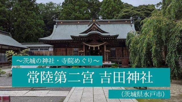 吉田神社 水戸市 御朱印 御朱印帳