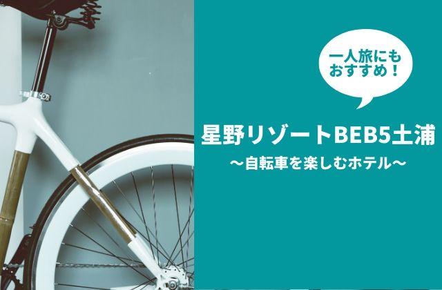 星野リゾートBEB5土浦 サイクリング ホテル 土浦駅