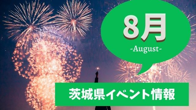 茨城 イベント 8月