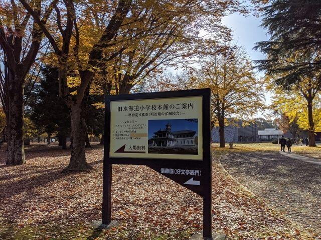 茨城県立歴史館 旧水海道小学校本館 案内板