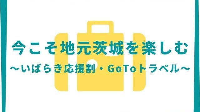 茨城県 GoToトラベル いばらき応援割
