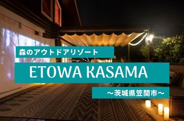 ETOWAKASAMA エトワカサマ 笠間市 グランピング キャンプ BBQ