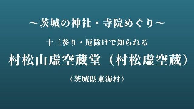 村松山虚空蔵堂(村松虚空蔵) 御朱印 東海村 茨城県