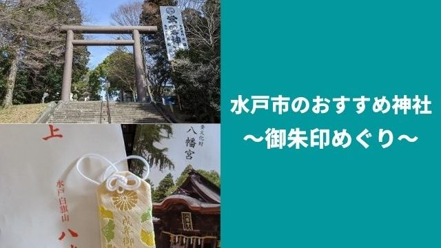 水戸 神社 御朱印 おすすめ