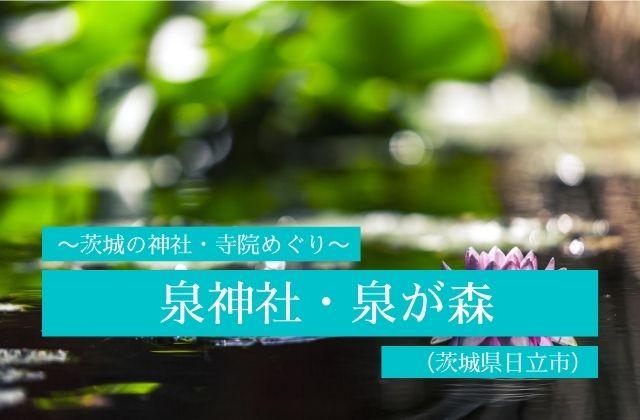 泉神社 日立市 泉が森 ご利益 パワースポット