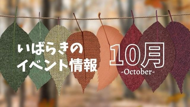 茨城県 イベント 10月 紅葉