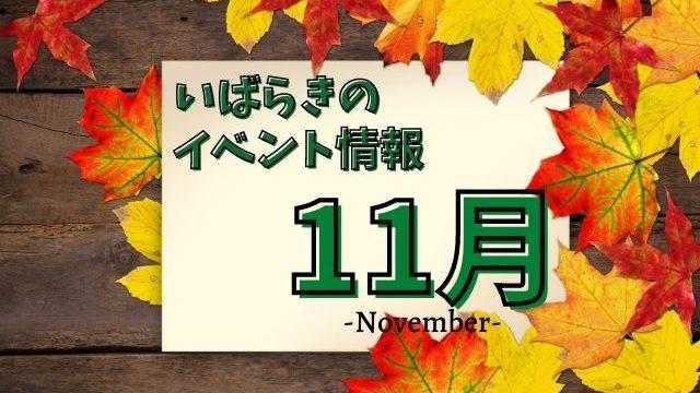 茨城 イベント 11月