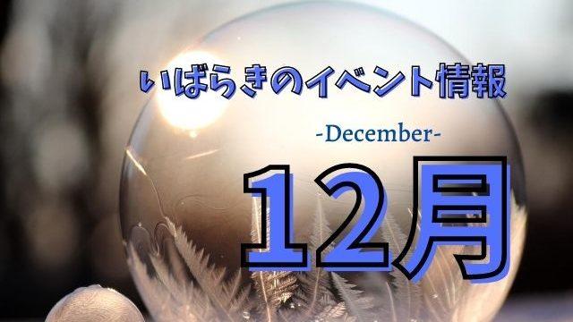 茨城県 イベント 12月