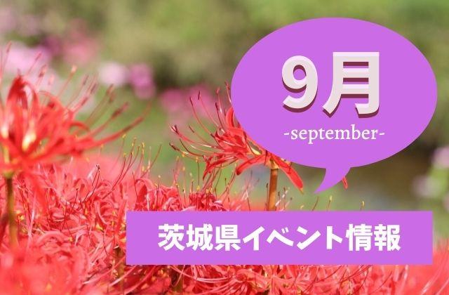 茨城県 イベント 9月