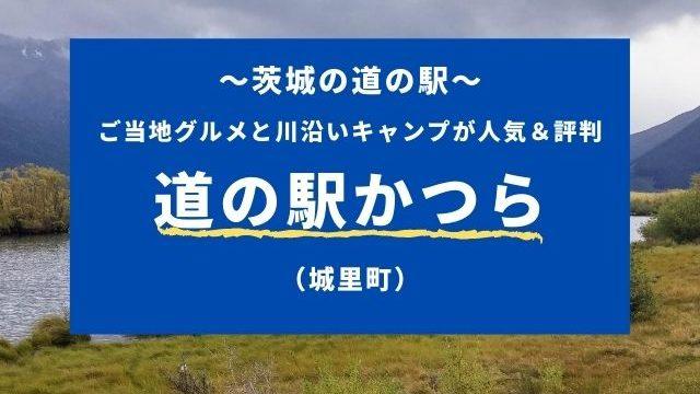 道の駅かつら キャンプ バーベキュー 茨城県城里町
