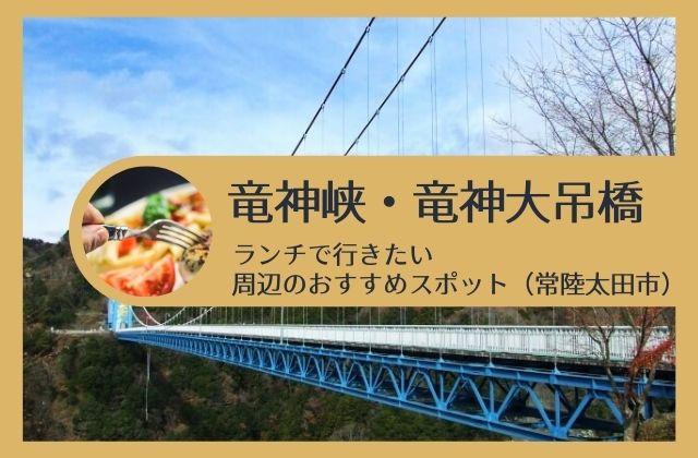 竜神大吊橋 ランチ 周辺 おすすめ 蕎麦 カフェ
