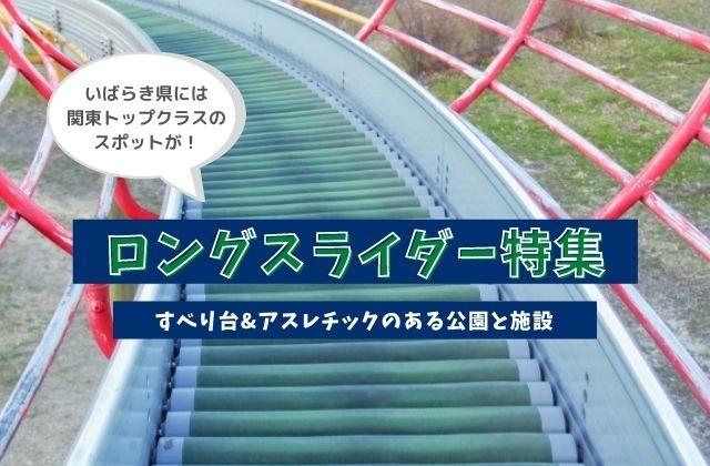 茨城 すべり台 おすすめ 人気