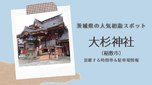 大杉神社 初詣 混雑 時間 屋台
