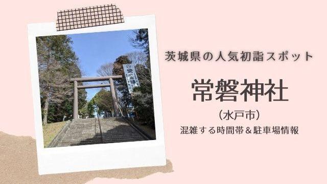 常磐神社 初詣 時間 茨城県水戸市