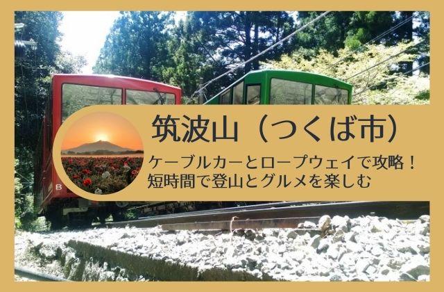 筑波山 ケーブルカーとロープウェイで楽しめるおすすめコース