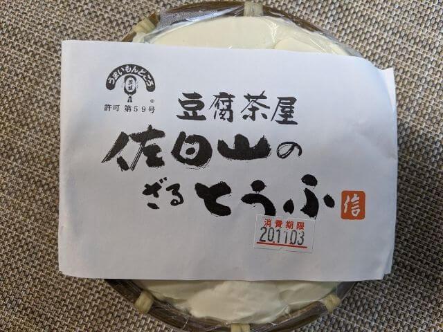 豆腐茶屋 佐白山のとうふ屋 1番人気のざるとうふ