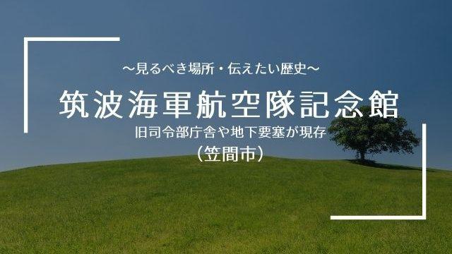 筑波海軍航空隊記念館 ロケ地 お土産