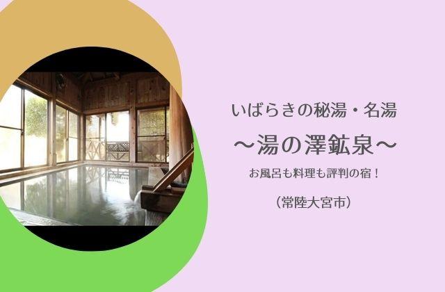 湯の澤鉱泉 日帰り 温泉 入浴 時間