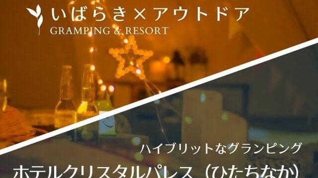茨城 ひたちなか グランピング ホテル BBQ