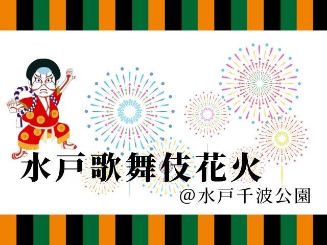 水戸歌舞伎花火 チケット 混雑
