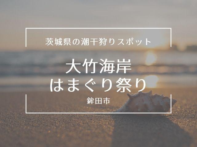大竹海岸 潮干狩り はまぐり祭り 茨城県鉾田市
