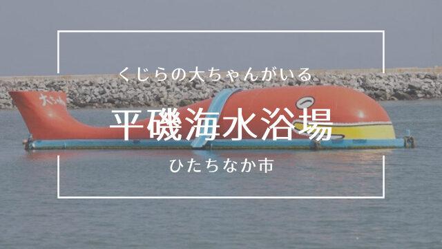 平磯海水浴場 平磯海岸 海開き 茨城県 ひたちなか市