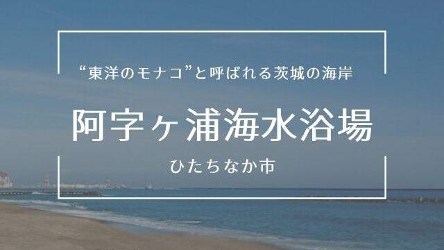 阿字ヶ浦海水浴場 海開き アクセス