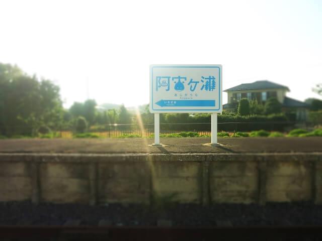 阿字ヶ浦海水浴場 阿字ヶ浦駅 ローカル線
