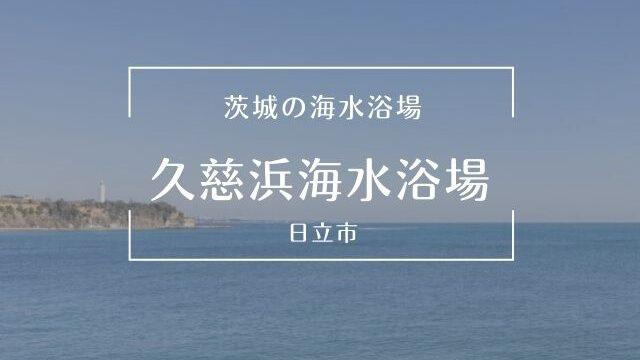 久慈浜海水浴場 日立市