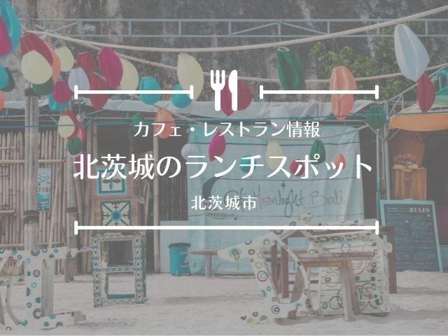 北茨城 ランチ おすすめ カフェ レストラン