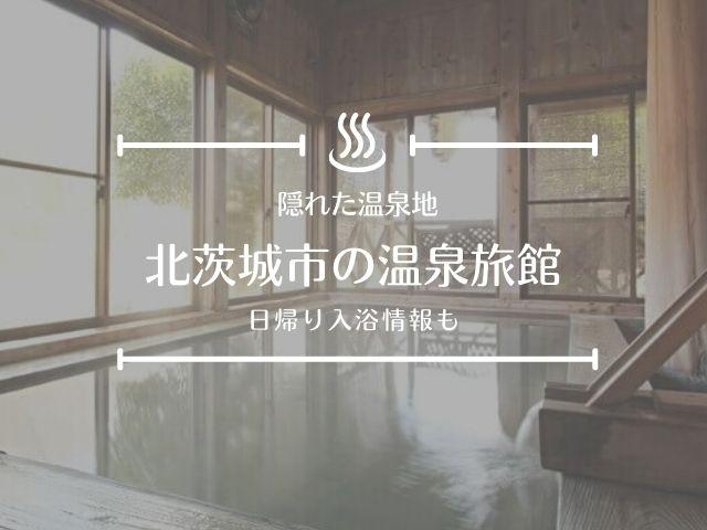 北茨城 温泉 日帰り おすすめ 旅館 ホテル