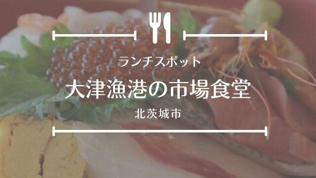 大津漁港 食堂 ランチ 市場