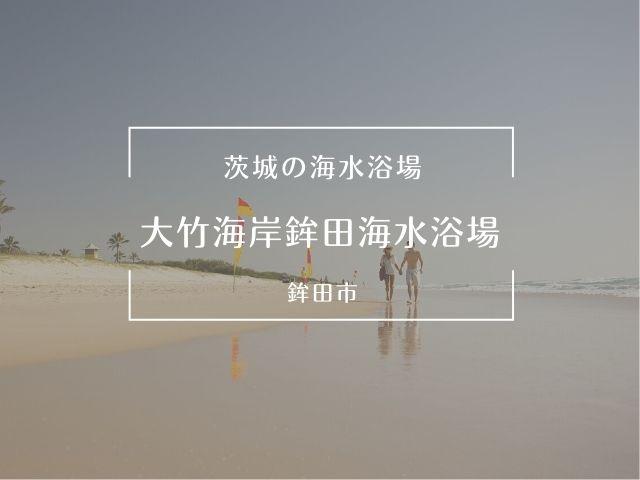 大竹海岸鉾田海水浴場 海開き 駐車場 鉾田市