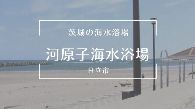 河原子海水浴場 海開き 茨城県日立市