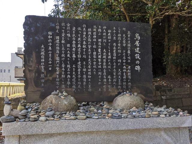 大洗磯前神社 神磯の鳥居 鳥居建設の碑