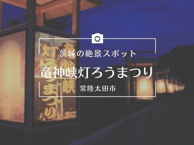 竜神大吊橋 竜神灯ろうまつり 常陸太田市