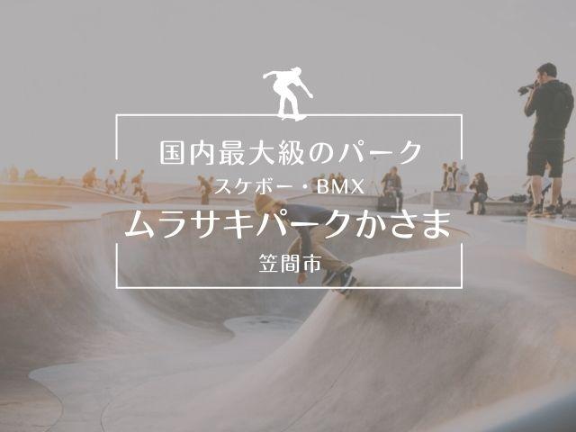 笠間 スケートパーク ムラサキパークかさま 笠間市
