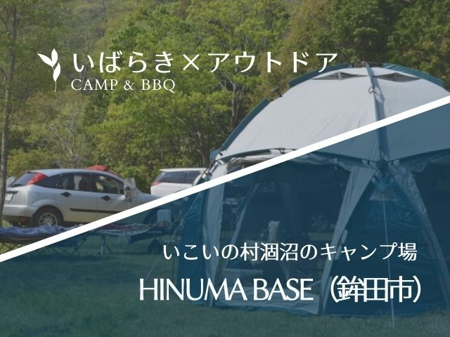 いこいの村涸沼 キャンプ HINUMA BASE 茨城県鉾田市
